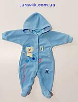 Теплый флисовый комбинезон человечек 62р  для новорожденных Лев
