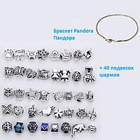 Браслет Pandora Пандора + 40 металл подвесок шармов DIY, Тип 1 (00962)