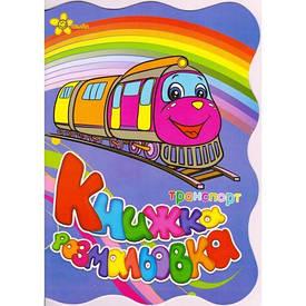 Детская книга раскраска Транспорт 131-137-3