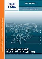 ВАЗ 2170/2171/2172/2173 Lada Priora. Каталог деталей и сборочных единиц
