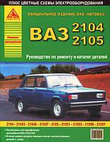 ВАЗ-2104, -2105. Руководство по ремонту, каталог деталей. Арго