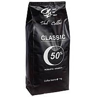 Кофе в зёрнах ShefCoffee Clasic  50% Арабики