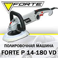 Полировальная машина FORTE P 14-180 VD