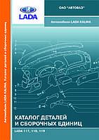 Лада Калина ВАЗ 1117 / 1118 / 1119. Каталог деталей и сборочных единиц. Книга.