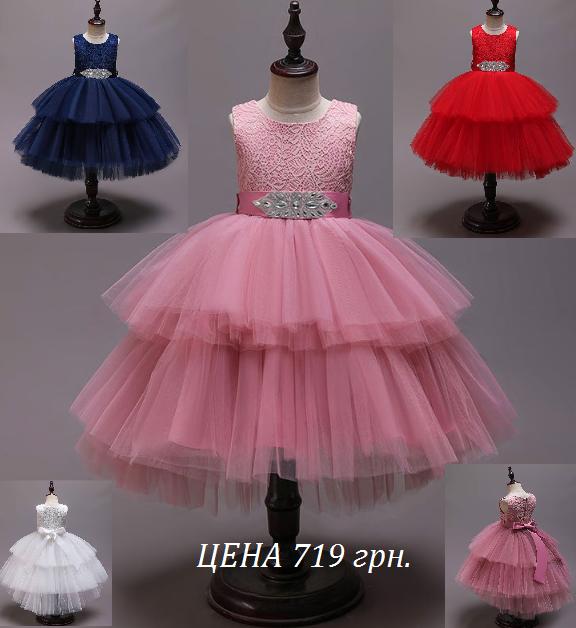 Платье пышное с удлинненым задом за колено бальное праздничное нарядное для девочки.