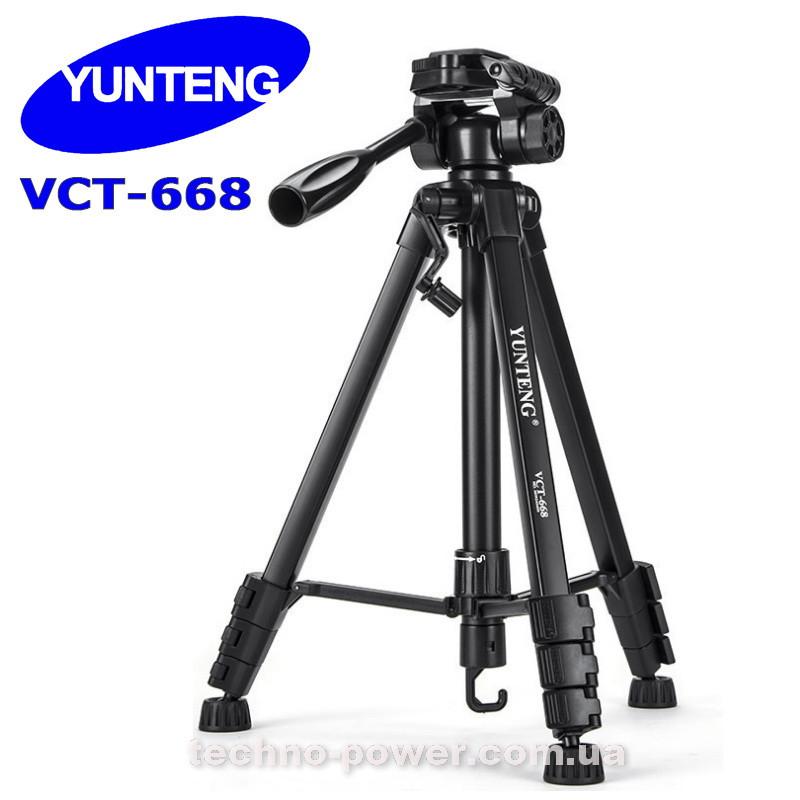 Штатив-тренога Yunteng VCT-668 профессиональный. Трипод раздвижной VCT-668  1,5 метра