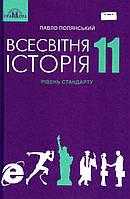 Підручник. Всесвітня історія, 11 клас. Полянський П.