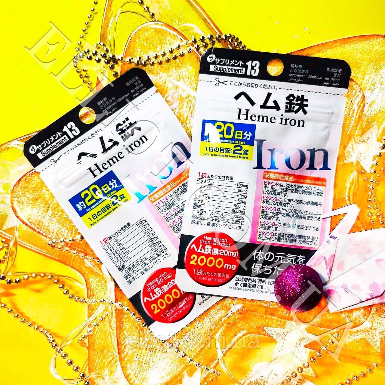 Гем Залізо Heme Iron +Вітаміни Біодобавка Daiso Японія