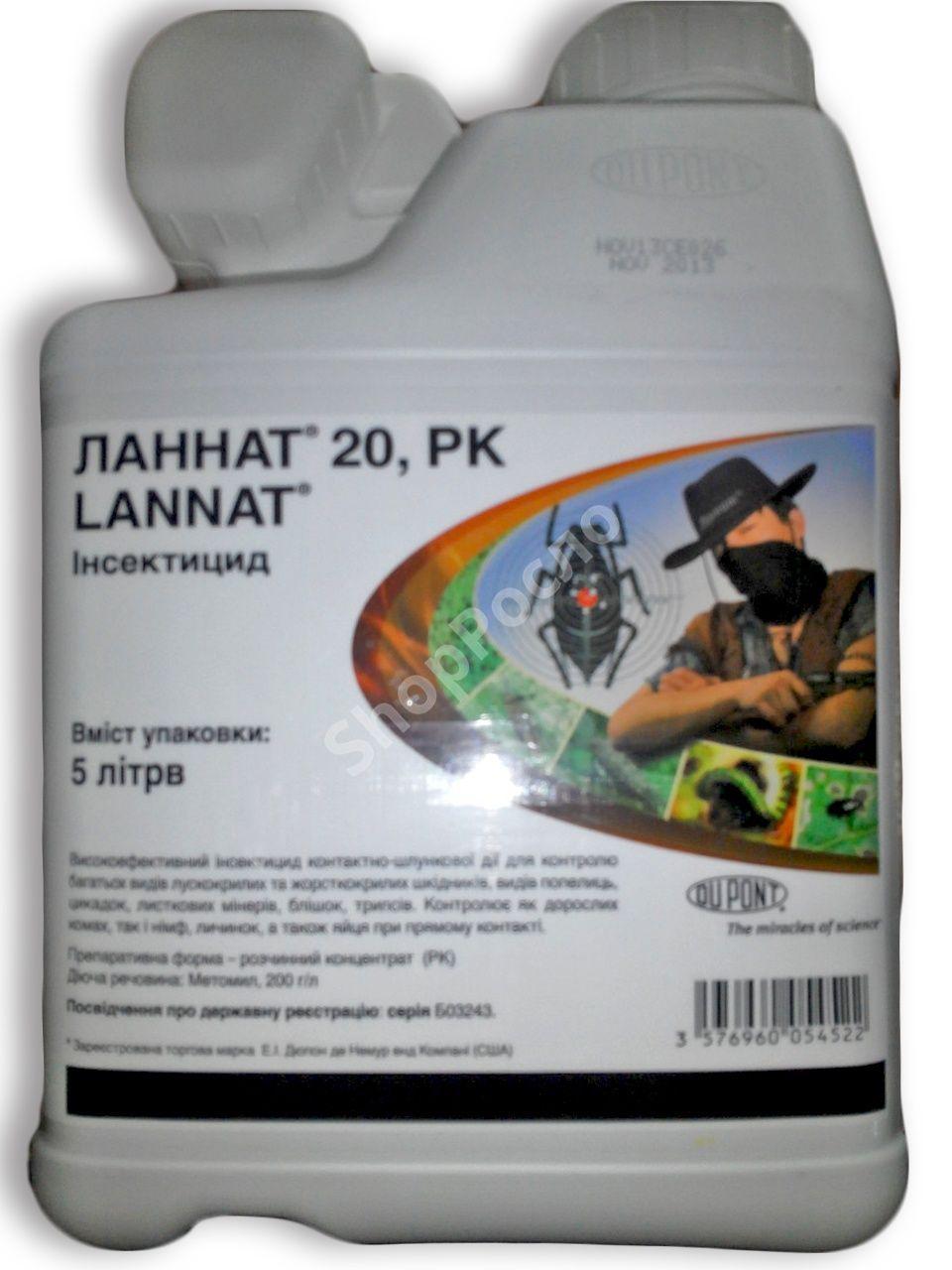 Инсектицид Ланнат Du Pont - 5 л