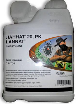 Инсектицид Ланнат Du Pont - 5 л, фото 2