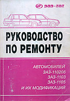 ЗАЗ Таврия / Славута / Дана (ЗАЗ 1102 / 1103 / 1105). Руководство по ремонту. ЗАЗ