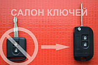 Выкидной ключ Nissan x trail almera note, micra 2 кнопки
