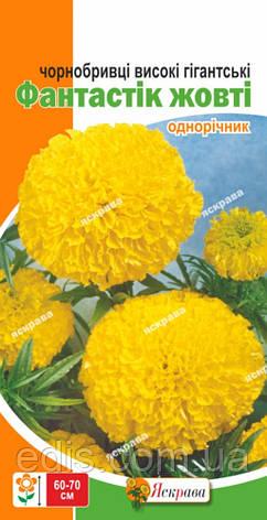 Бархатцы высокие гигантские Фантастик желтые 0,3 г, фото 2