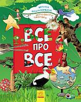 Велика енциклопедія молодшого школяра, Усе про все (у)
