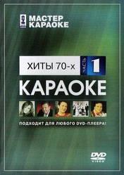 DVD - караоке . Хіти 70-х ч. 1