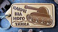 Брелок Ключі від мого Танка, фото 1