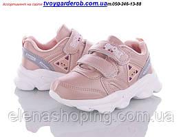 Кросівки дитячі для дівчаток ОВТ р26-31 (код 3260-00)