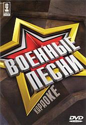 DVD - караоке. Військові пісні