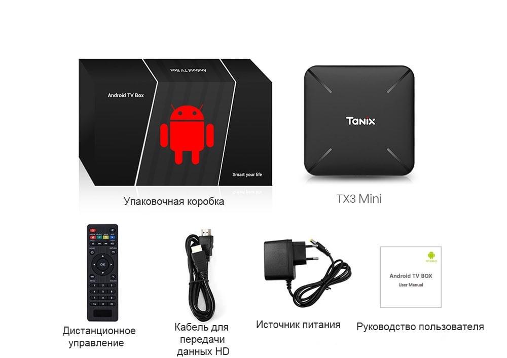 Медиаплеер Android Smart TV Box Amlogic S905W 2/16ГБ Tanix TX3 Mini H