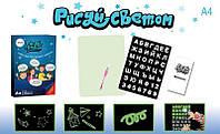 Рисуй светом, детский набор, планшет для рисования в темноте, Набор для творчества   доска А4
