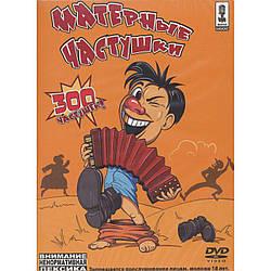 DVD - Караоке. Лайливі частівки.