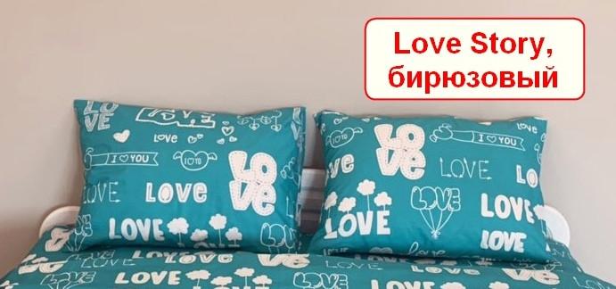 Наволочка бязь 50х70 - Love story, бірюзовий