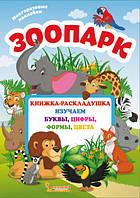 Книжка-раскладушка с многоразовыми наклейками. Зоопарк рос 9789669366603 Кристал Бук