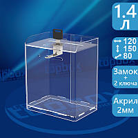 Ящик для пожертвований 120x150x80 мм, объем 1,4 л.