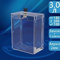 Ящик для пожертвований с герметичной крышкой 150x200x100 мм, объем 3 л.