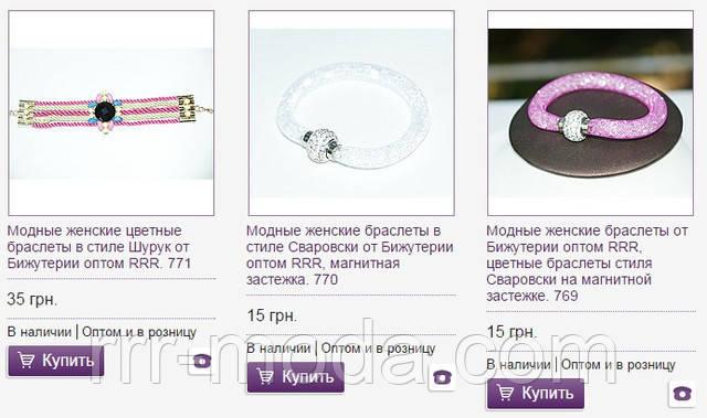 Купить браслеты с кристаллами оптом.
