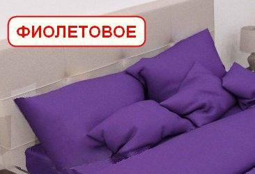 Наволочка бязь 50х70 - Фіолетова однотонна