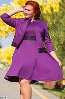 Платье+ пиджак сиреневого цвета с кружевным поясом и кружевной оборкой по краю пиджака.