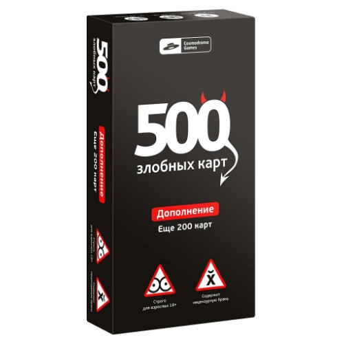 Настольная игра Cosmodrome Games 500 Злобных Карт. Дополнение Черное (52010)