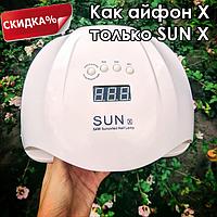 LED+UV лампа для маникюра SUN  X 54W