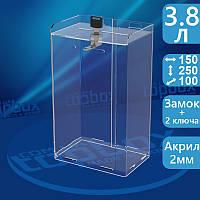 Ящик для эксит-поллов 150x250x100 мм, объем 3,8 л.