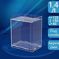Ящик для эксит-поллов 120x150x80 мм, объем 1,4 л.