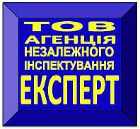 Оцінка відповідності (інспектування) вимогам ПОЖЕЖНОЇ та ТЕХНОГЕННОЇ безпеки