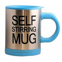 Чашка-мешалка Self Stirring Mug 350 мл Blue