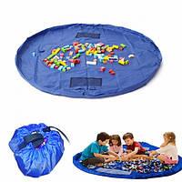 Сумка-коврик для игры и хранения игрушек 150 см Синий