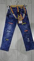 Детские джинсы с подтяжками на мальчиков малюток ,разм 1-5