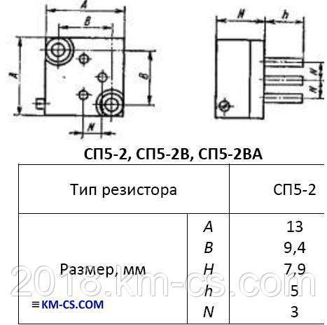 Резистор подстроечный (Trimmer) СП5-2-1Вт-150 Ом-5%