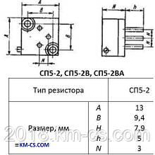 Резистор подстроечный (Trimmer) СП5-2-1Вт-680 Ом-5%