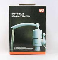 Водонагреватель на кран проточной воды, электрический кран, бойлер Delimano