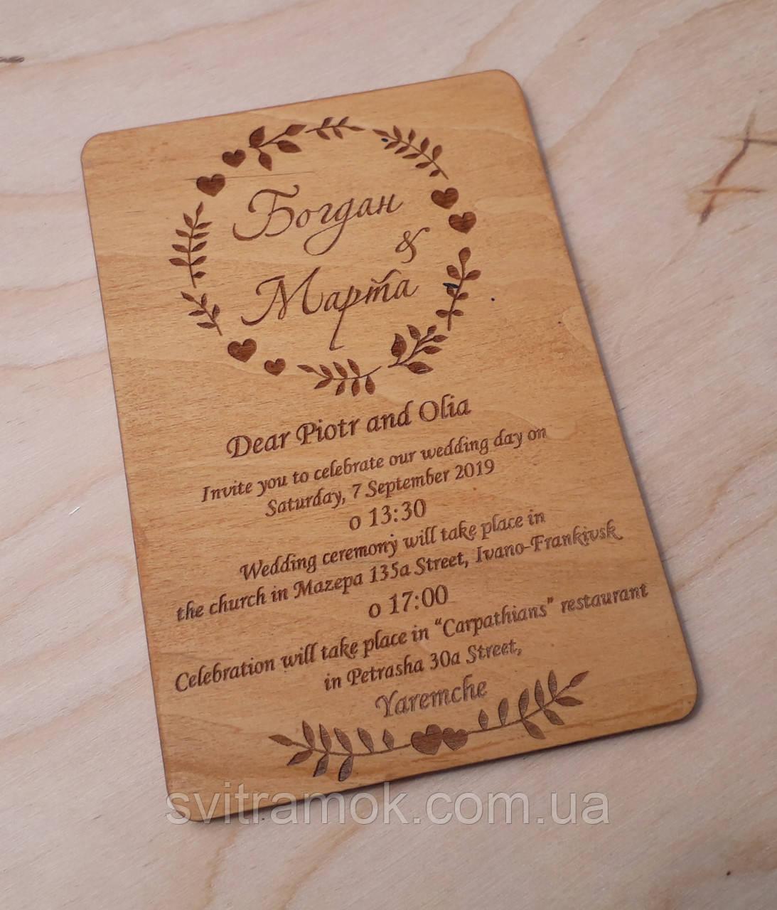 Дерев'яні запрошення на весілля