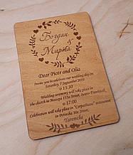 Дерев'яна яні запрошення на весілля