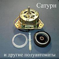 Мотор центрифуги XDT-70 для полуавтомат типа Saturn + сальник + смазка