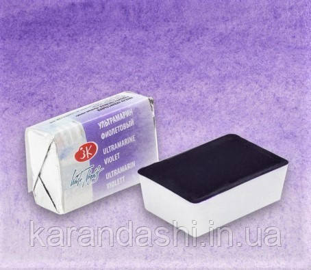 Акварель Белые Ночи Ультрамарин фиолетовый (613) кювета 2,5мл