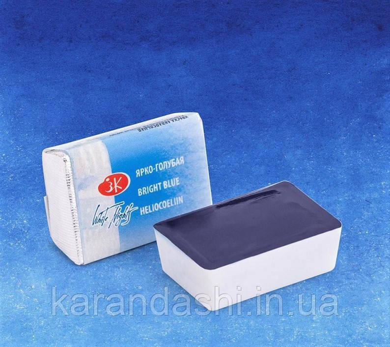 Акварель Белые Ночи Ярко-голубая (509) кювета 2,5мл