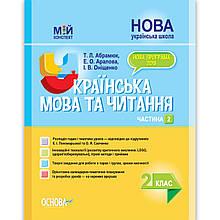 Мій конспект Українська мова та читання 2 клас Частина 2 До підручника Пономарьової К. Вид: Основа