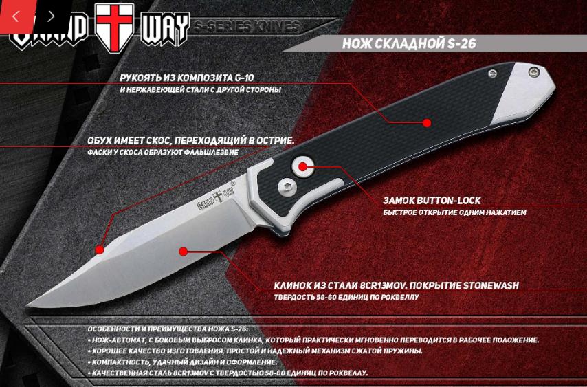 Нож выкидной Грандвей. Нож тактический, городской, карманный, туристический.